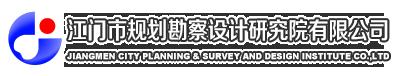 江门市规划勘察设计研究院 Logo